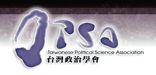 臺灣政治學刊